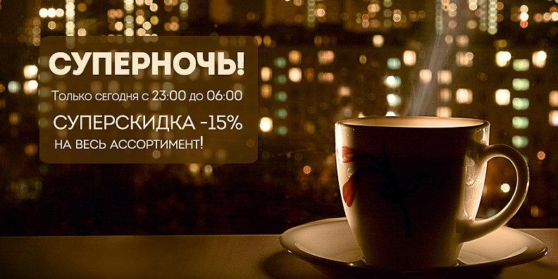 Суперскидка 15%