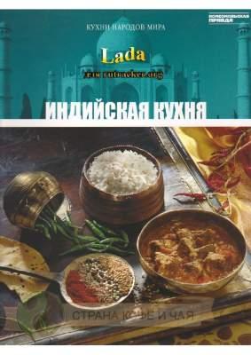 """Книга Индийская кухня """"Кухни народов мира"""""""